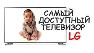 Недорогой телевизор LG 32LB563. Выбор бюджетного телевизора. Как выбрать телевизор?