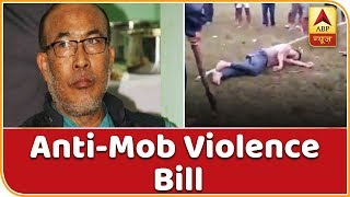 Manipur government to introduce anti-mob violence bill - ABPNEWSTV