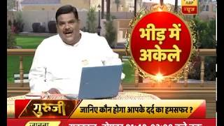 GuruJi With Pawan Sinha: Watch this if you feel lonely amid people - ABPNEWSTV