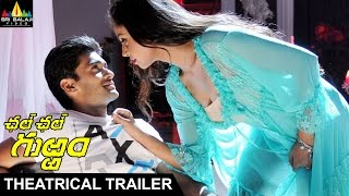 Chal Chal Gurram Theatrical Trailer | Sailesh Bolisetti, Diksha Panth | Sri Balaji Video - SRIBALAJIMOVIES