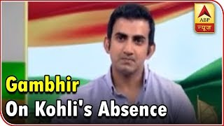 Asia Cup Special: I Don't See Kohli's Absence Will Affect India, Says Gambhir | ABP News - ABPNEWSTV