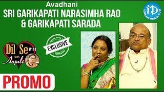 Avadhani Sri.Garikapati Narasimha Rao & Garikapati Sarada Interview - Promo | Dil Se With Anjali #41 - IDREAMMOVIES