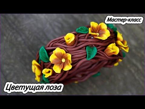 """Браслет """"Цветущая лоза"""" из полимерной глины, мастер-класс по лепке"""