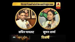 Master Stroke: Rajasthan HC seeks reply over expenditure in Vasundhara's 'Gaurav Yatra' - ABPNEWSTV