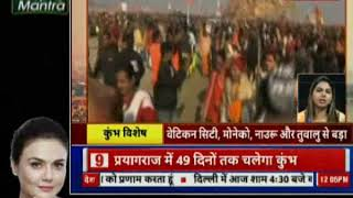 Kumbh Mela 2019: दुनिया का सबसे बड़ा धार्मिक आयोजन - ITVNEWSINDIA