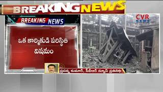 స్టీల్ పరిశ్రమలో పేలుడు |  Explosion in Agarwal Steel Industry | Sanga Reddy | CVR News - CVRNEWSOFFICIAL