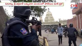 Police Mock Drive Conducted in Sri Bhadrakali Temple in Orugallu | Octopus Special Police | CVR NEWS - CVRNEWSOFFICIAL