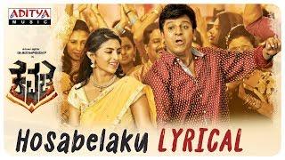Hosabelaku Lyrical | Kavacha Kannada Movie | Dr Shiva Rajkumar, Kruthika | GVR Vasu | Arjun Janya - ADITYAMUSIC