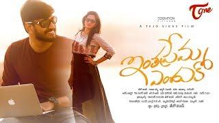 Intha Prema Enduko | Telugu Independent Film 2018 | By Tejo Vikas - TeluguOne - TELUGUONE