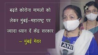 video : Vaccine की कमी से जूझ रहा मुंबई - Mayor Kishori Pednekar