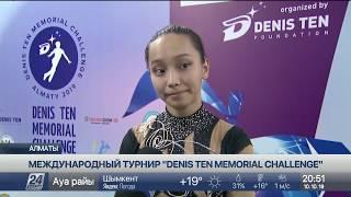 Фигуристы из 17 стран поборются за медали на турнире в Алматы