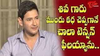 Bharat Ane Nenu Movie Special Interview | Mahesh Babu, Koratala Siva | TeluguOne - TELUGUONE