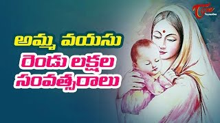 First Mom's Age Is 2 Lakh Years | Mother's Day Special 2017 - TELUGUONE