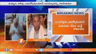 Siddaramaiah Speaks To Media After Yeddyurappa Resignation | Karnataka Assembly | iNews - INEWS