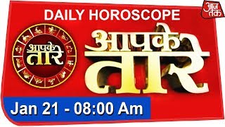 Aapke Taare | Daily Horoscope | January 21, 2019 - AAJTAKTV