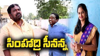 సింహాద్రి శీనన్న # 36 Sihadri Sinanna Telugu Comedy Shortfilm By Mana Palle Muchatlu - YOUTUBE