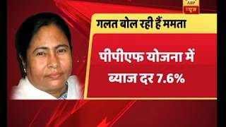 Here is how Mamata's comment on link between PF interest reduction and PNB Scam is WRONG - ABPNEWSTV