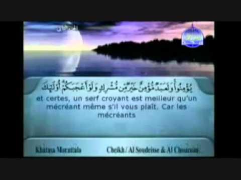 القرآن الكريم - الجزء الثاني - الشريم و السديس
