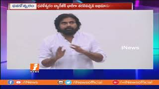 Pawan Kalyan Great Entry at Dowleswaram Cotton Barrage I JanaSena Kavathu | iNews - INEWS