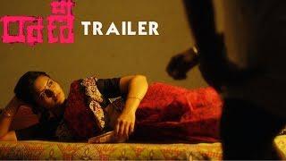 RAANI Official Trailer | Telugu Independent Film 2019 | Swetaa Varma | Indiaglitz Telugu - IGTELUGU