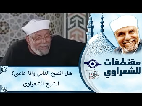 الشيخ الشعراوي   هل انصح الناس وانا عاصى؟ الشيخ الشعراوى
