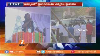 Uttam Kumar Reddy Speech at Mahakutami Public Meeting | Rahul Gandhi | Khammam | iNews - INEWS