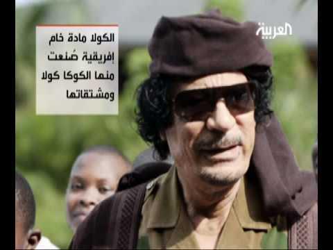 العربية: شخصية معمر القذافي بين الطرافة والاستفزاز