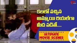 కలలో వచ్చిన అమ్మాయి రియల్ గా మీద పడితే || Prabhu Deva Ultimate Scenes || TeluguOne - TELUGUONE