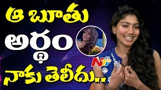 Sai Pallavi About her Dialogue in Fidaa Movie || Varun Tej, Dil Raju || NTV - NTVTELUGUHD