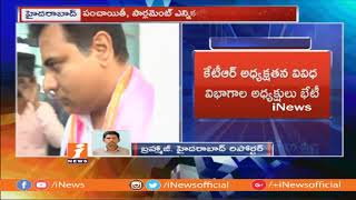 TRS Executive Committee meeting Ends In Telangana Bhavan | iNews - INEWS