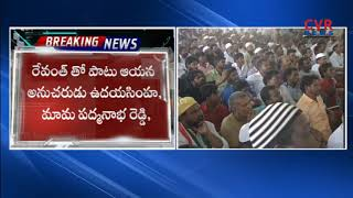 Congress Leader Revanth Reddy to Attend IT Inquiry Today | CVR NEWS - CVRNEWSOFFICIAL