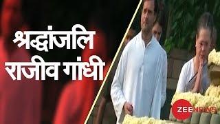 Sonia and Rahul Gandhi pay tribute to Rajiv Gandhi on hist 75th anniversary - ZEENEWS