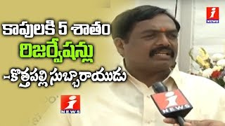 Kapu Corporation Chairman Kothapalli Subbarayudu Face To Face Over 5% Reservation To Kapus | iNews - INEWS