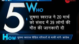 5W1H: Sushma Swaraj should apologise to the families of the victims- Congress - ZEENEWS