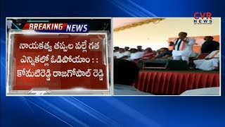 Komatireddy Rajagopal Reddy Sensational Comments On PCC Committee Members | CVR News - CVRNEWSOFFICIAL