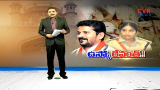 ఉస్కో రేవంత్..! : SP Annapurna Explains to High Court On Revanth Reddy Arrest Issue| CVR News - CVRNEWSOFFICIAL