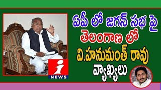 Dada Punches On V Hanumantha Rao Over His Comments YS Jagan | Pin Counter | iNews - INEWS
