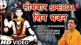 सोमवार SPECIAL शिव भजन GULSHAN KUMAR Shiv Bhajans, Jai Bhole Jai Bhandari,Shiv Poojan Mein Mann Leen - TSERIESBHAKTI