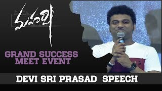 Devi Sri Prasad Speech - Maharshi Grand Success Meet Event - DILRAJU