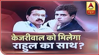 Congress' Alliance With AAP: Rahul Gandhi Meets Cong Leaders | ABP News - ABPNEWSTV