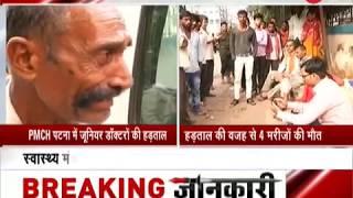 4 die in PMCH as junior doctors go on strike - ZEENEWS