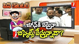 Dada Funny Talk With R Krishnaiah Over His Meeting With Jagan | Pin Counter | iNews - INEWS