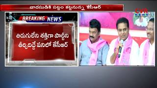 KTR Appointed as TRS Party Working President | CVR News - CVRNEWSOFFICIAL