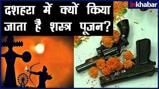 Navratri Special 2018: जानिए दशहरा में क्यों किया जाता है शस्त्र पूजन - ITVNEWSINDIA