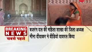 Rashtriya Bajrang Dal women offer aarti inside Taj Mahal - ZEENEWS