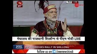PM Narendra Modi addresses public rally in Shillong - ZEENEWS