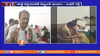 LB Nagar MLA Sudheer Reddy Face To Face Over Telangna Congress CLP Leader Election | iNews - INEWS