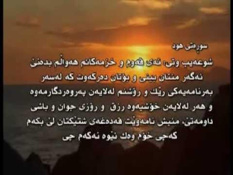 quran kurdish 11 to 15 قورئان كوردى ته فسيرى سورة  هود یوسف الرعد ابراهیم الحجر النحل   الإسراء