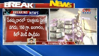 ACB Rides on Srikakulam Municipal Corporation Office DE Srinivas Raju House | CVR News - CVRNEWSOFFICIAL