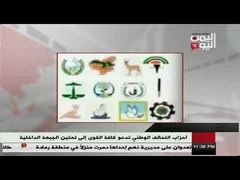 أحزاب التحالف الوطني الديمقراطي تدعو كافة القوى إلى تمتين الجبهة الداخلية  22 - 11 - 2017